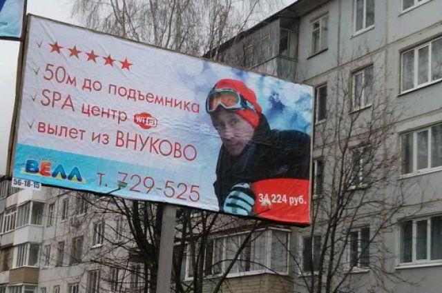 реклама брянской турфирмы